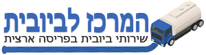 """המרכז לביובית ושאיבות ביוב ע.א. בע""""מ Logo"""