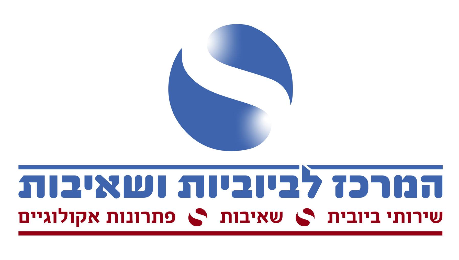 שירותי ביובית לוגו.