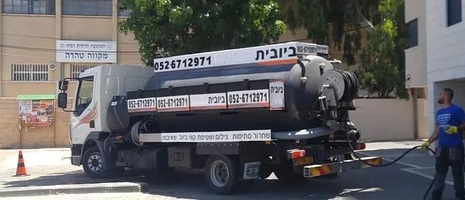 ביובית בחיפה